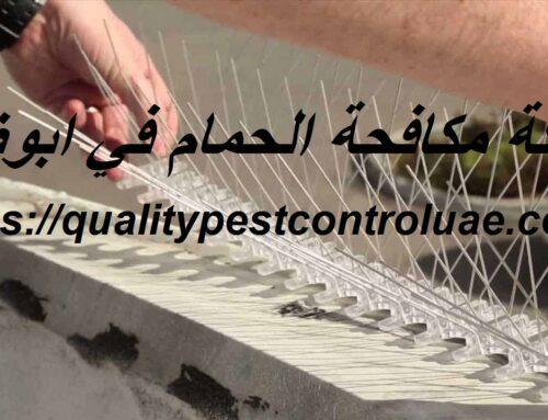 شركة مكافحة الحمام في ابوظبي  0545307678  طرد الطيور