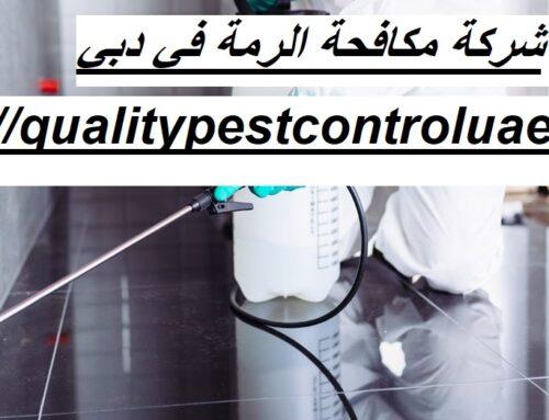 شركة مكافحة الرمة في دبي |0545307678| رش مبيدات