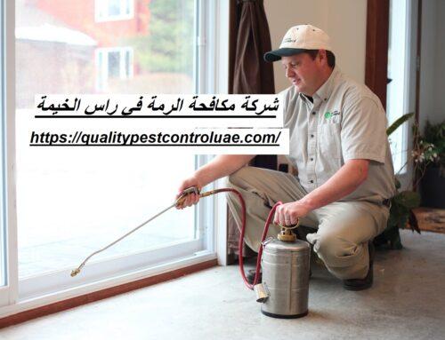 شركة مكافحة الرمة في راس الخيمة |0545307678| ابادة الرمة