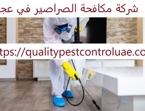 شركة مكافحة الصراصير في عجمان |0545307678| ابادة الحشرات