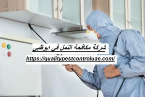شركة مكافحة النمل في ابوظبي