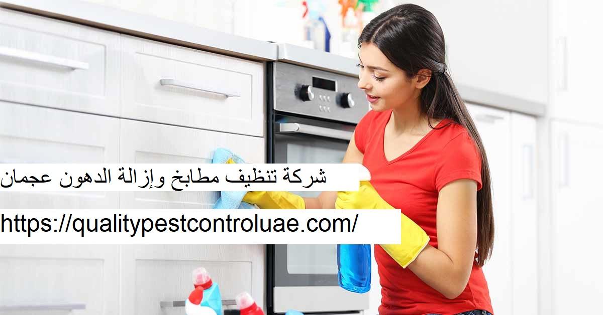 شركة تنظيف مطابخ وإزالة الدهون عجمان