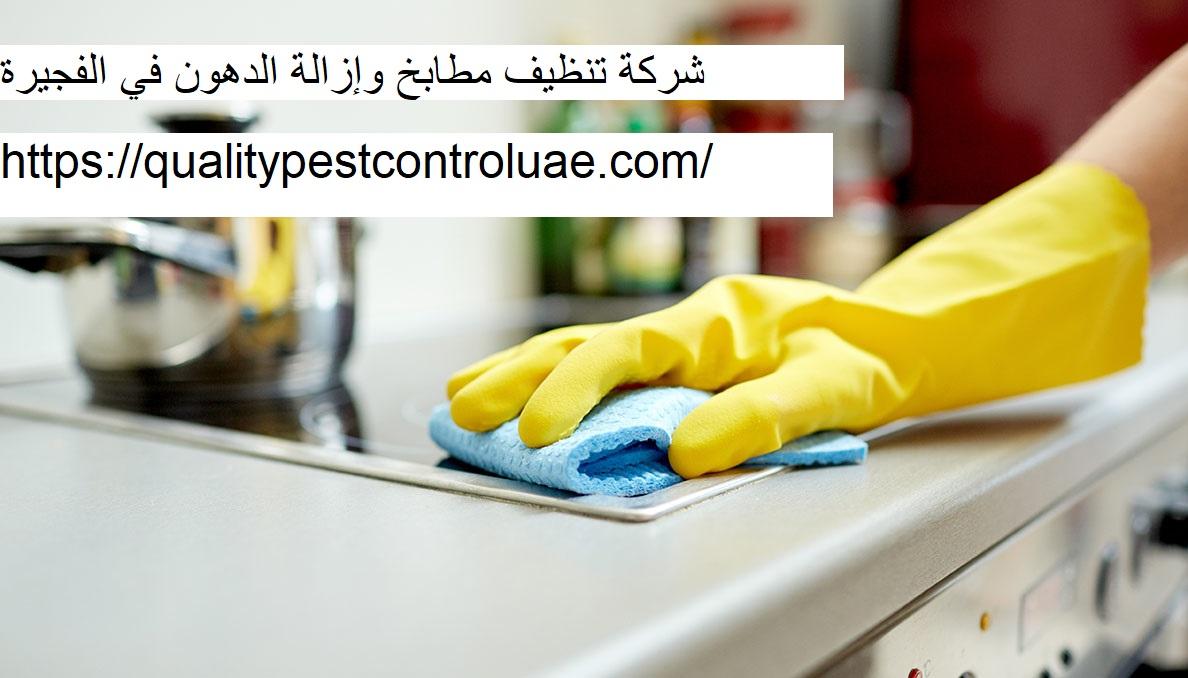 شركة تنظيف مطابخ وإزالة الدهون في الفجيرة