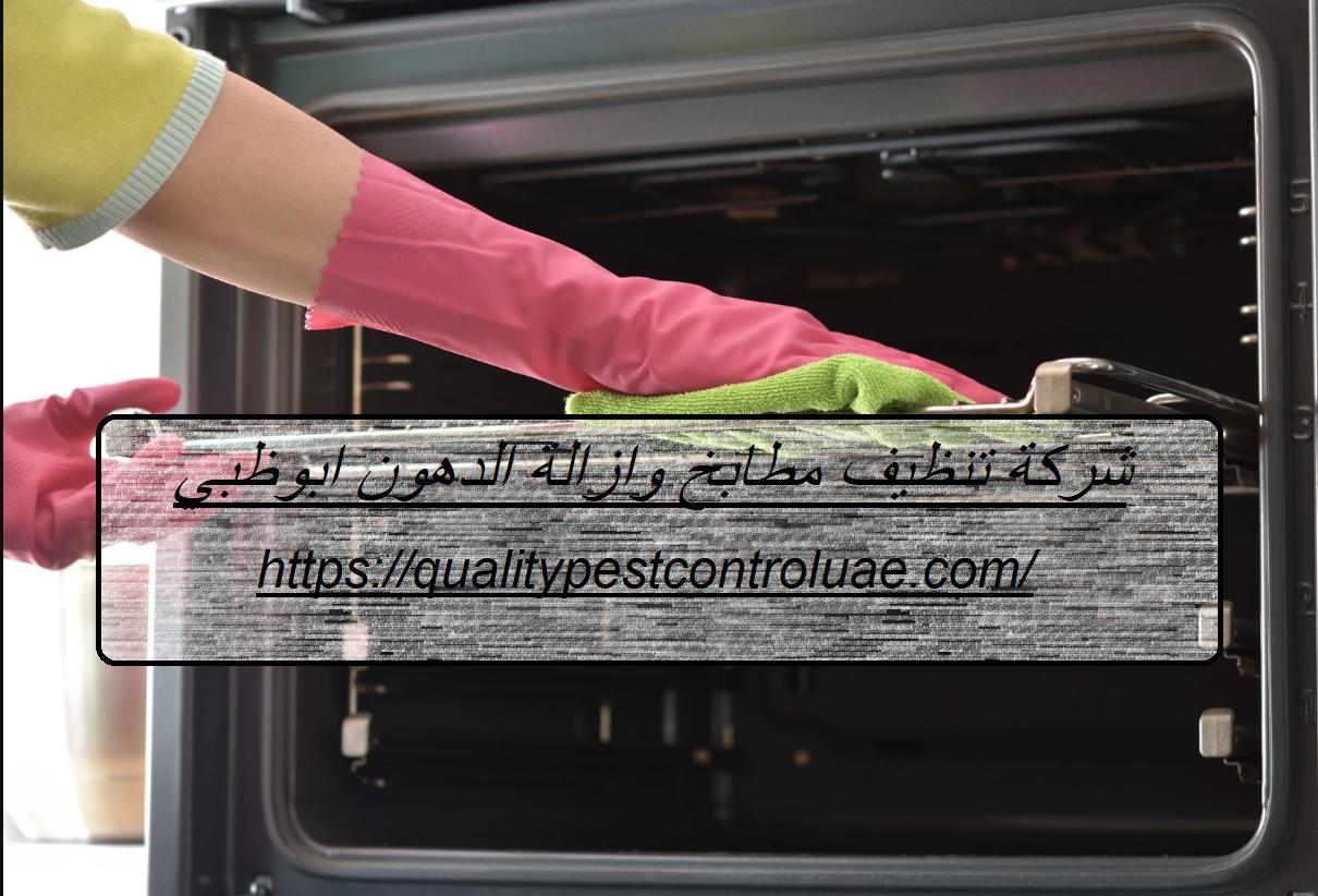 شركة تنظيف مطابخ وازالة الدهون ابوظبي