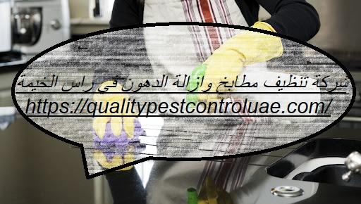 شركة تنظيف مطابخ وازالة الدهون في راس الخيمة